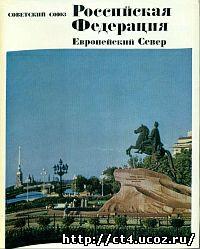 На суперобложке: Ленинград. Площадь Декабристов