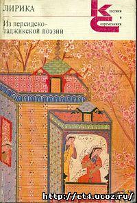 На обложке использованы миниатюры из рукописи XVI в. Государственная публичная библиотека им. М. Е. Салтыкова-Щедрина